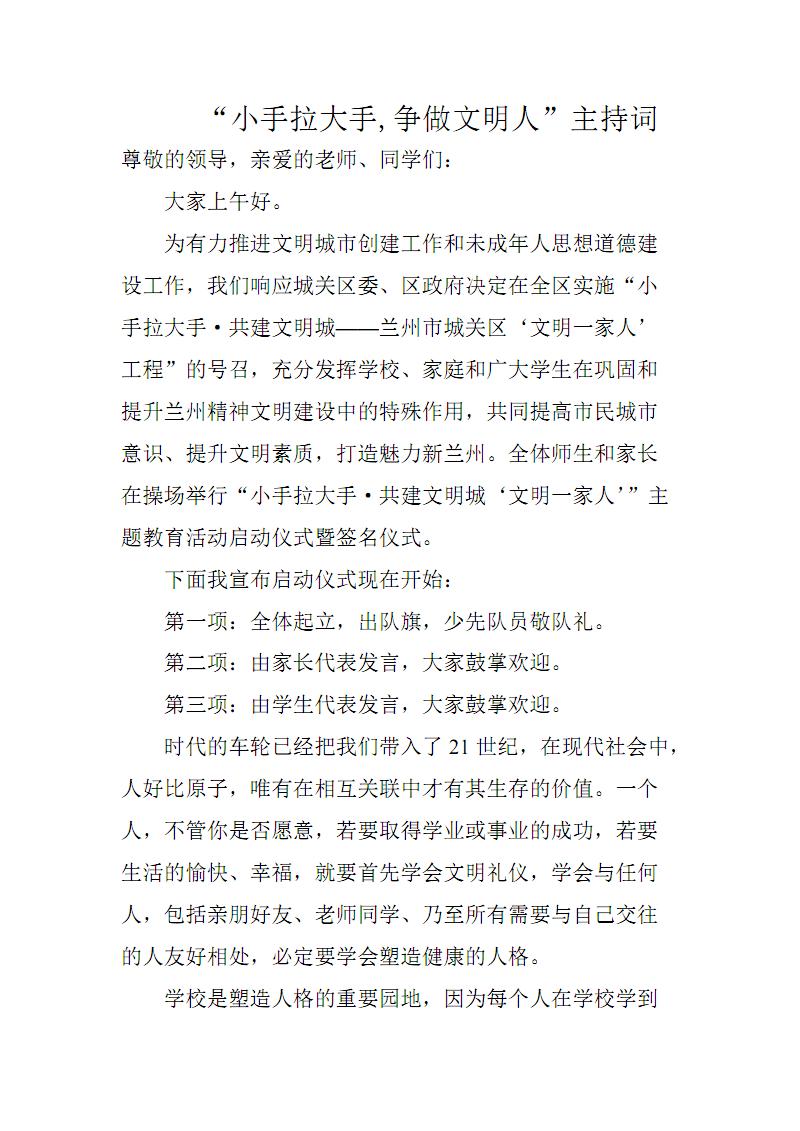"""""""小手拉大手-争做文明人""""主持词最新.pdf"""