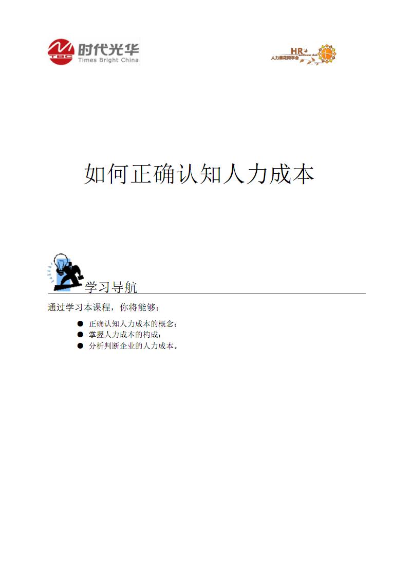 【课件】-如何正确认知人力成本.pdf
