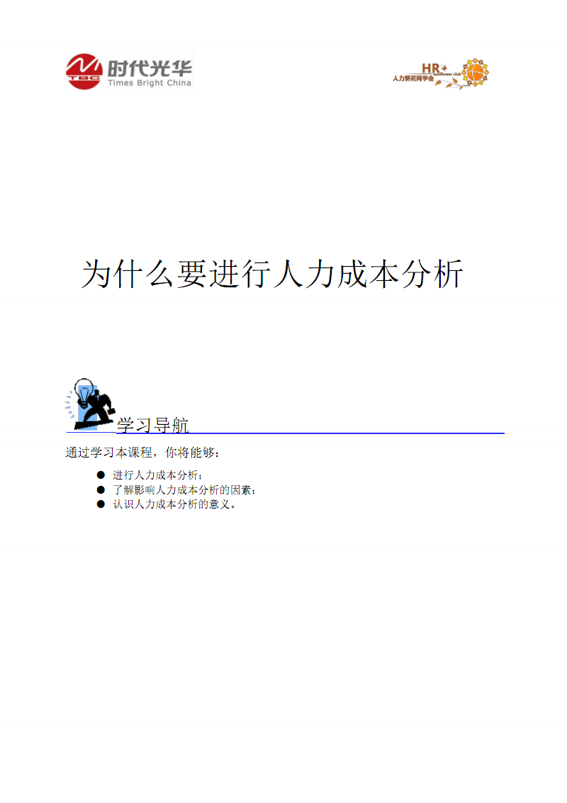 【课件】-为什么要进行人力成本分析.pdf