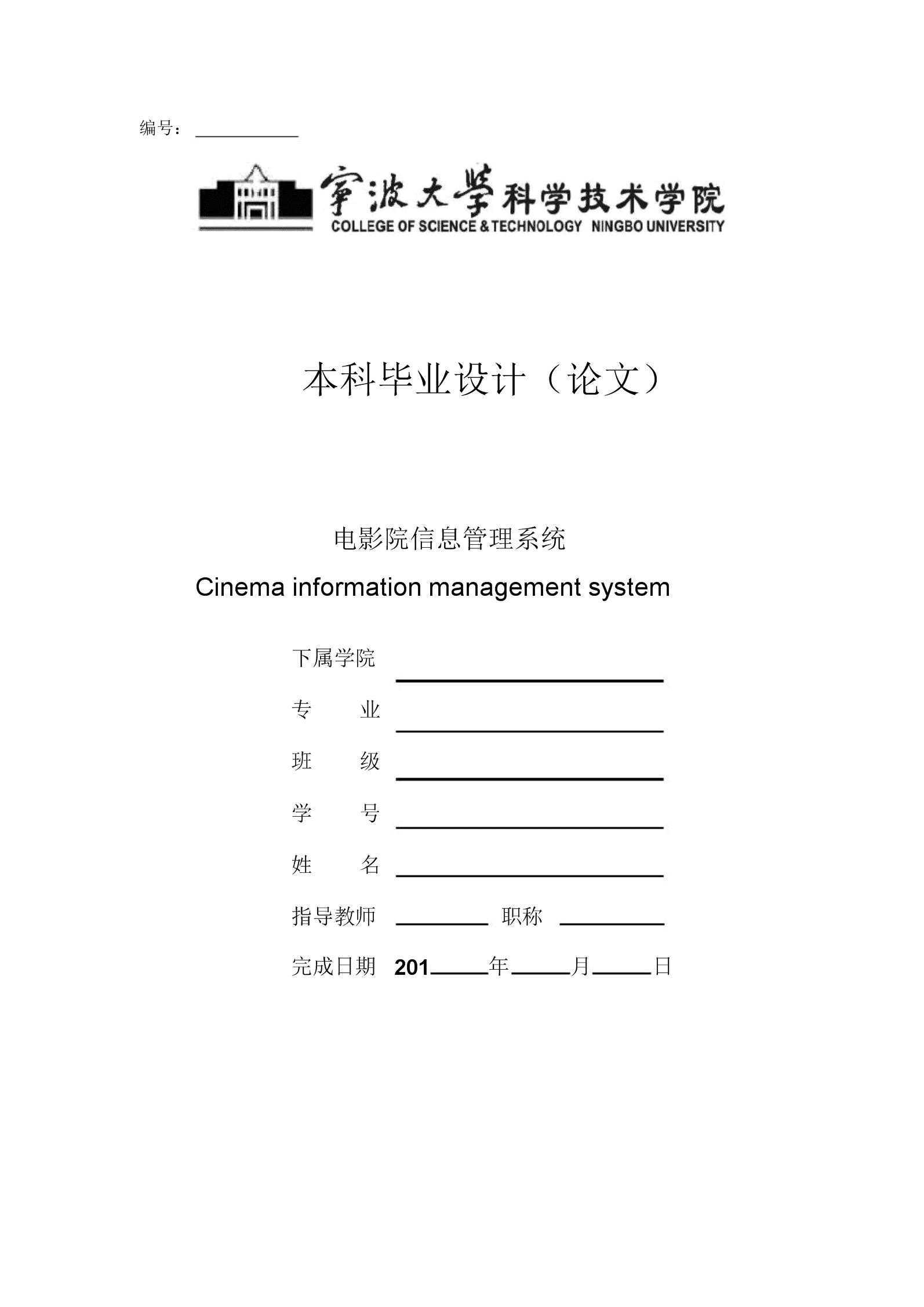 毕业设计论文--电影院信息管理系统毕业设计论文..doc