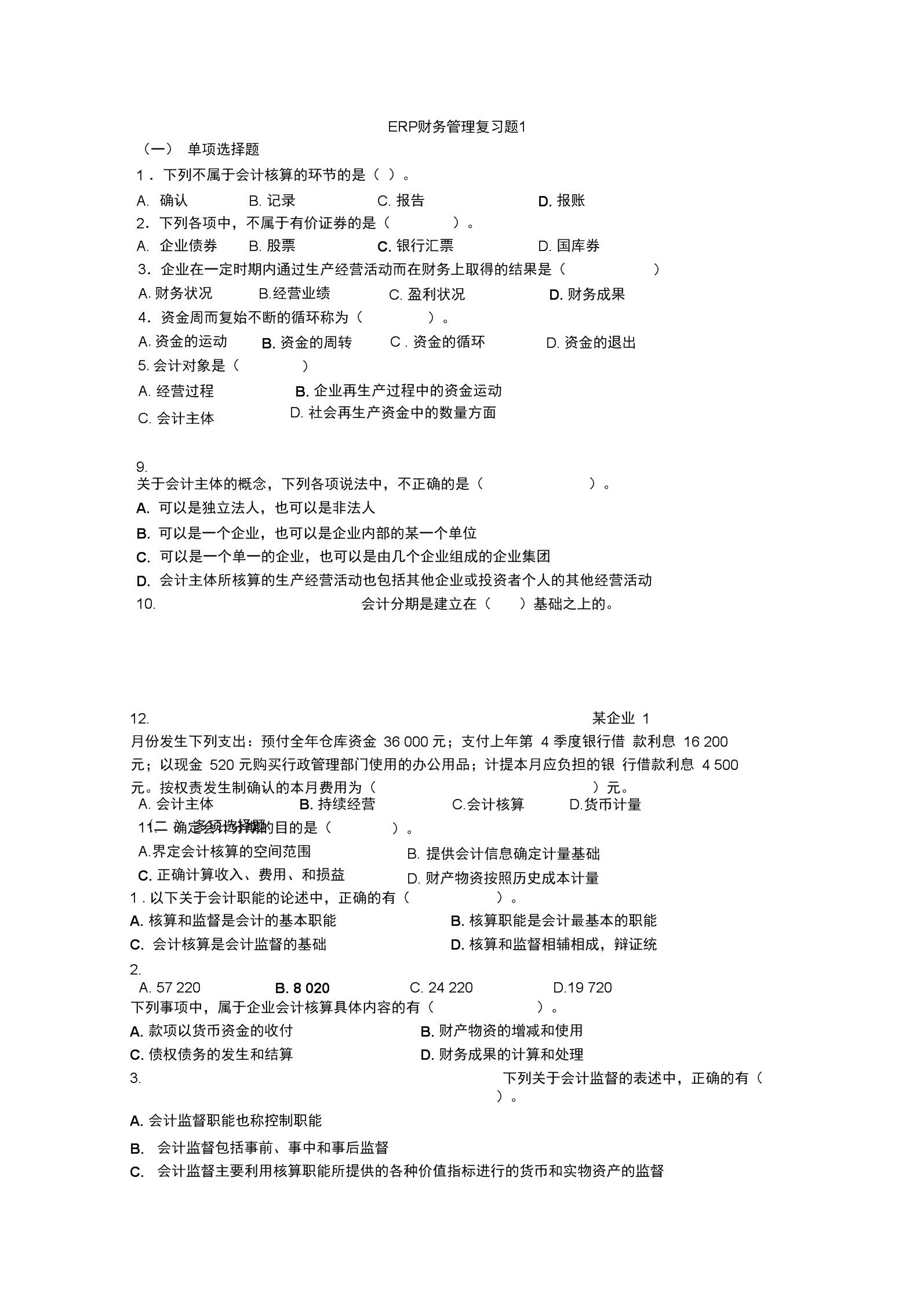 ERP财务管理试题.docx