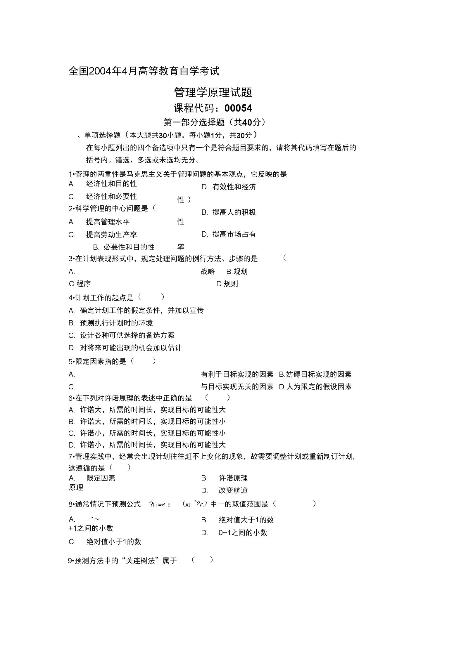 2004年4月自学考试管理学原理试题.docx