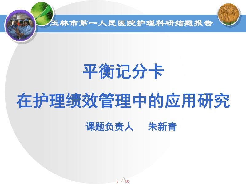 定稿平衡记分卡在护理绩效管理中的应用研究7.12[整理].pdf