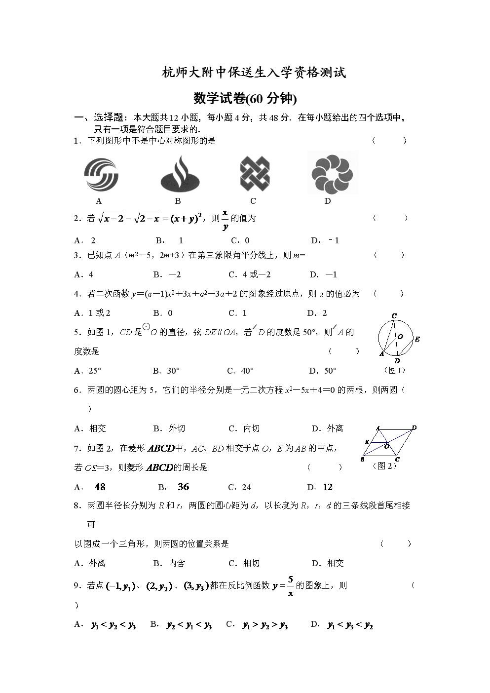 杭师大附中保送生入学资格测试数学试卷.doc