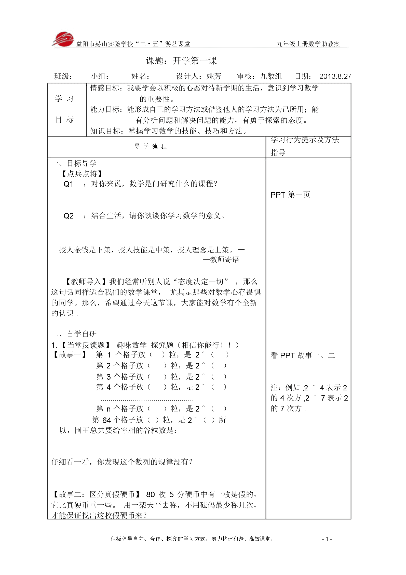 开学第一课(助教案).docx