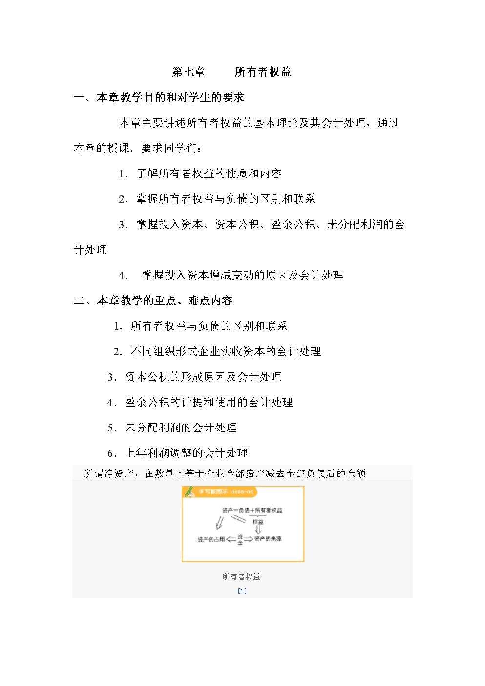 财会教案-所有者权益.doc