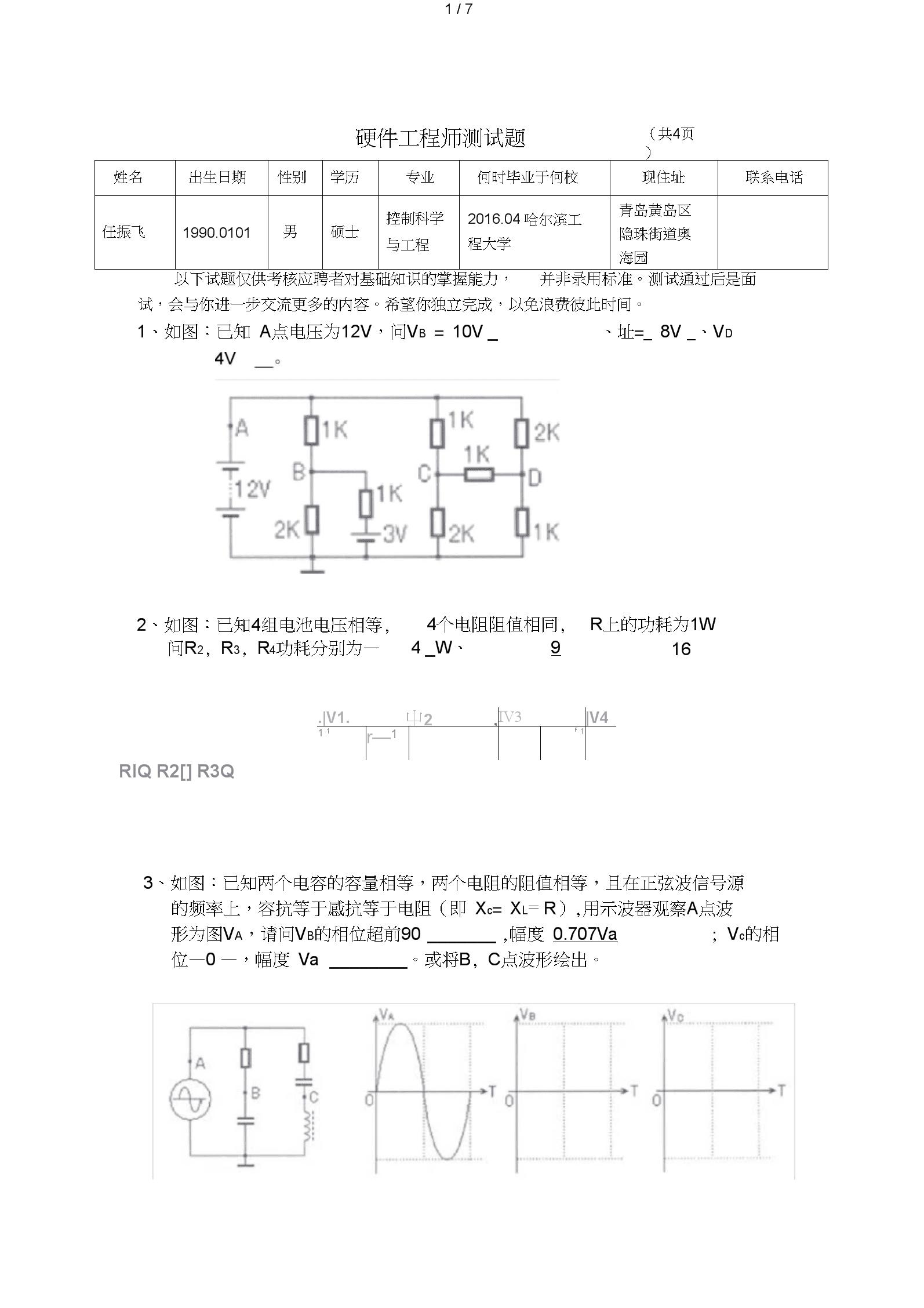 硬件工程师测试题.docx