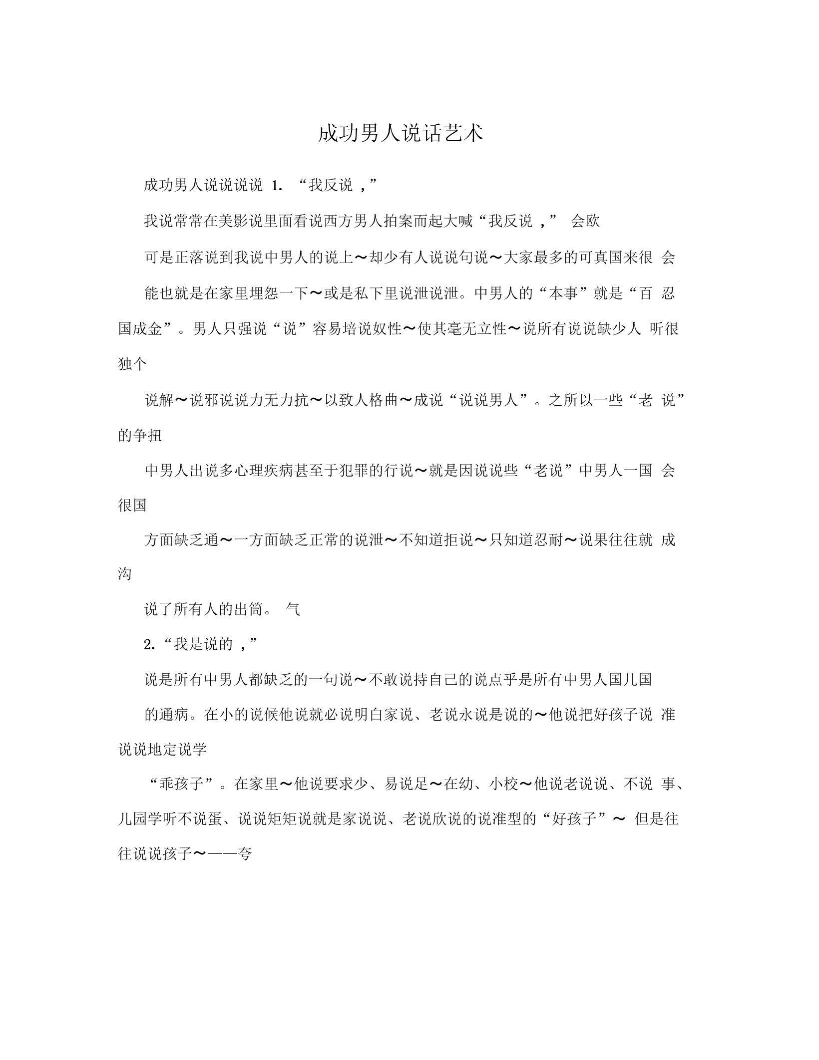 成功男人说话艺术.docx