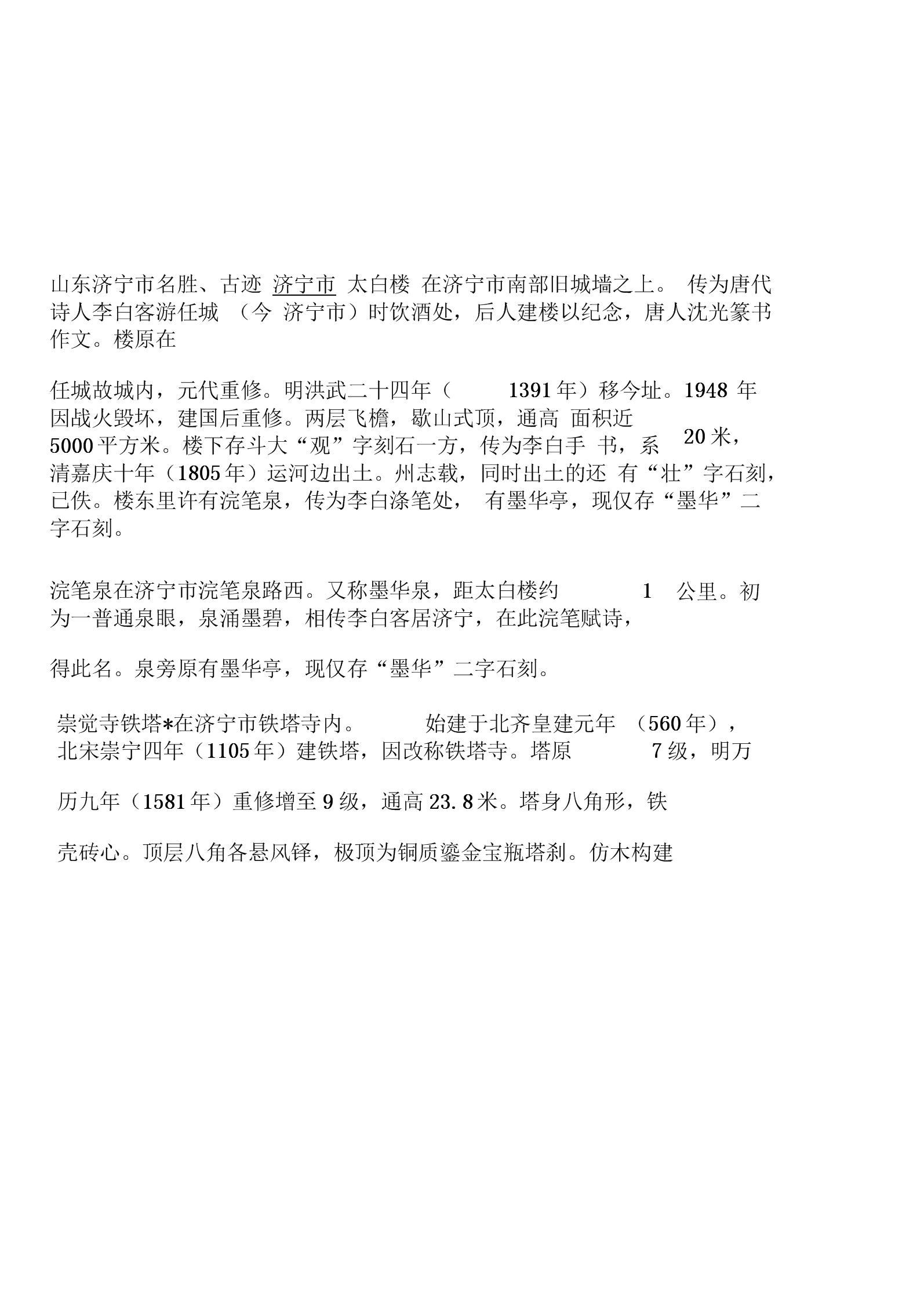 济宁名胜古迹.docx