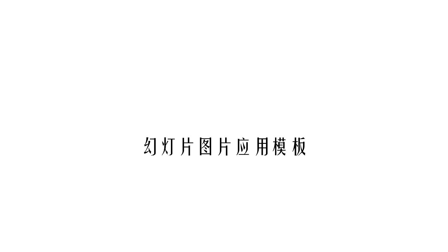 幻灯片图片应用简约大气相册模板.pptx