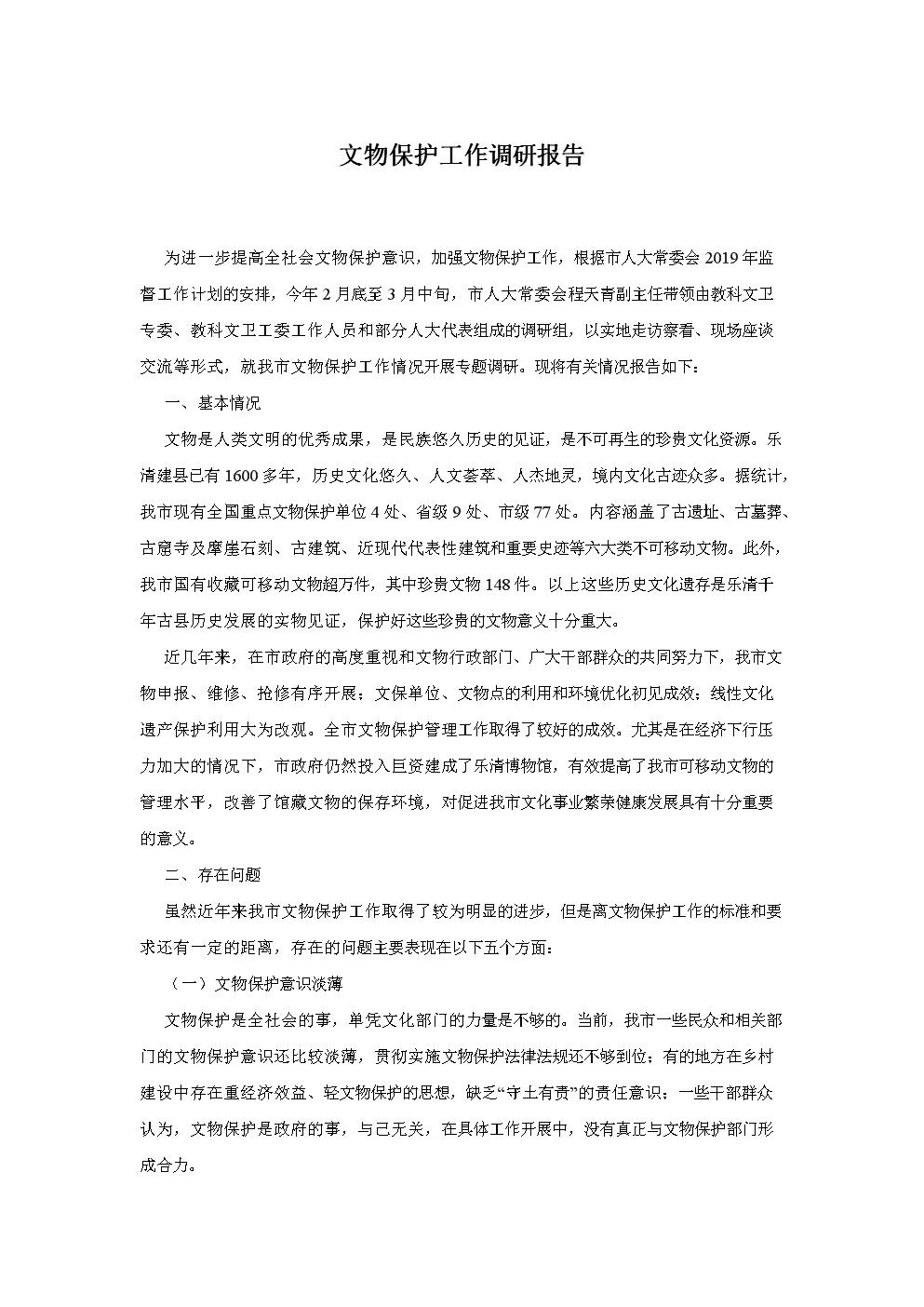 最新2020年度文物保护工作调研报告.doc
