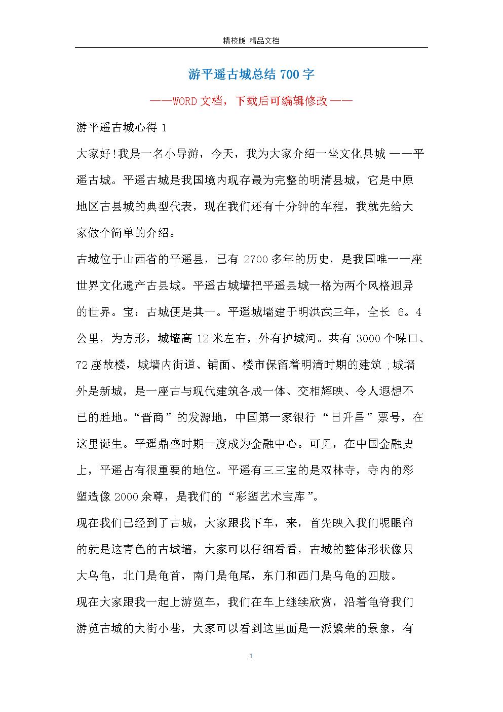 游平遥古城总结700字.docx