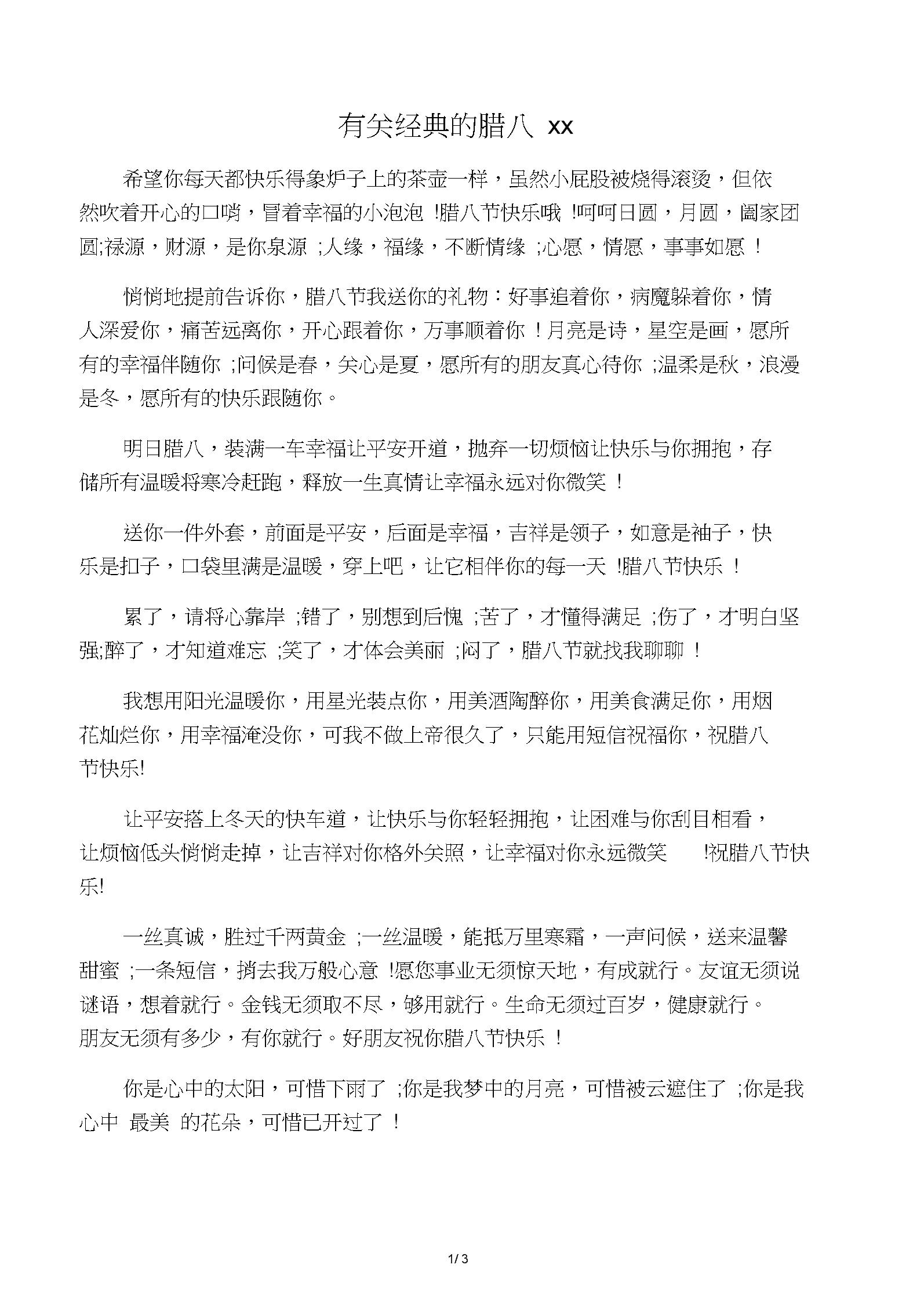 有关经典的腊八祝福语.docx