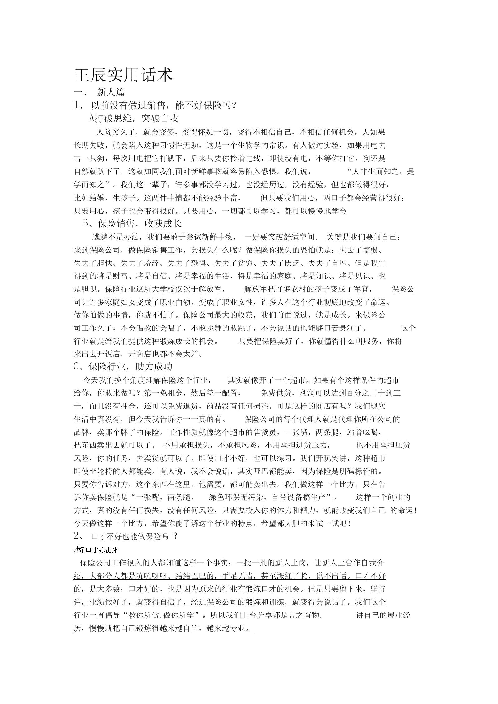 王辰实用话术.docx