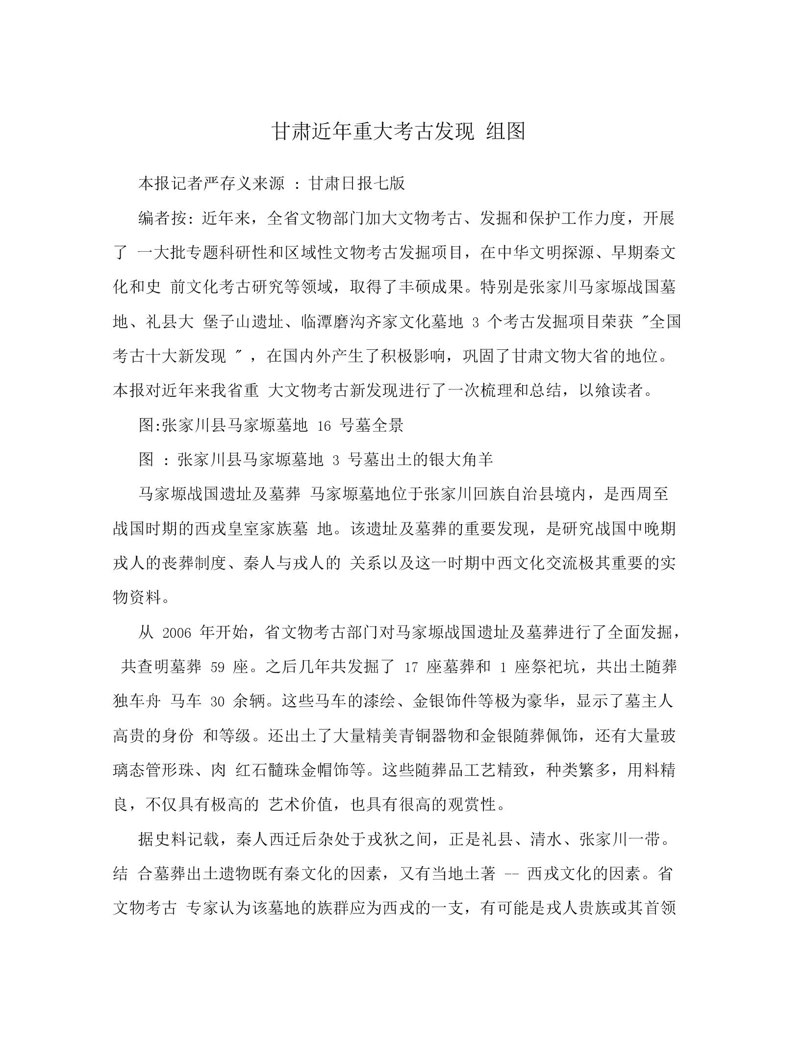 甘肃近年重大考古发现组图.docx