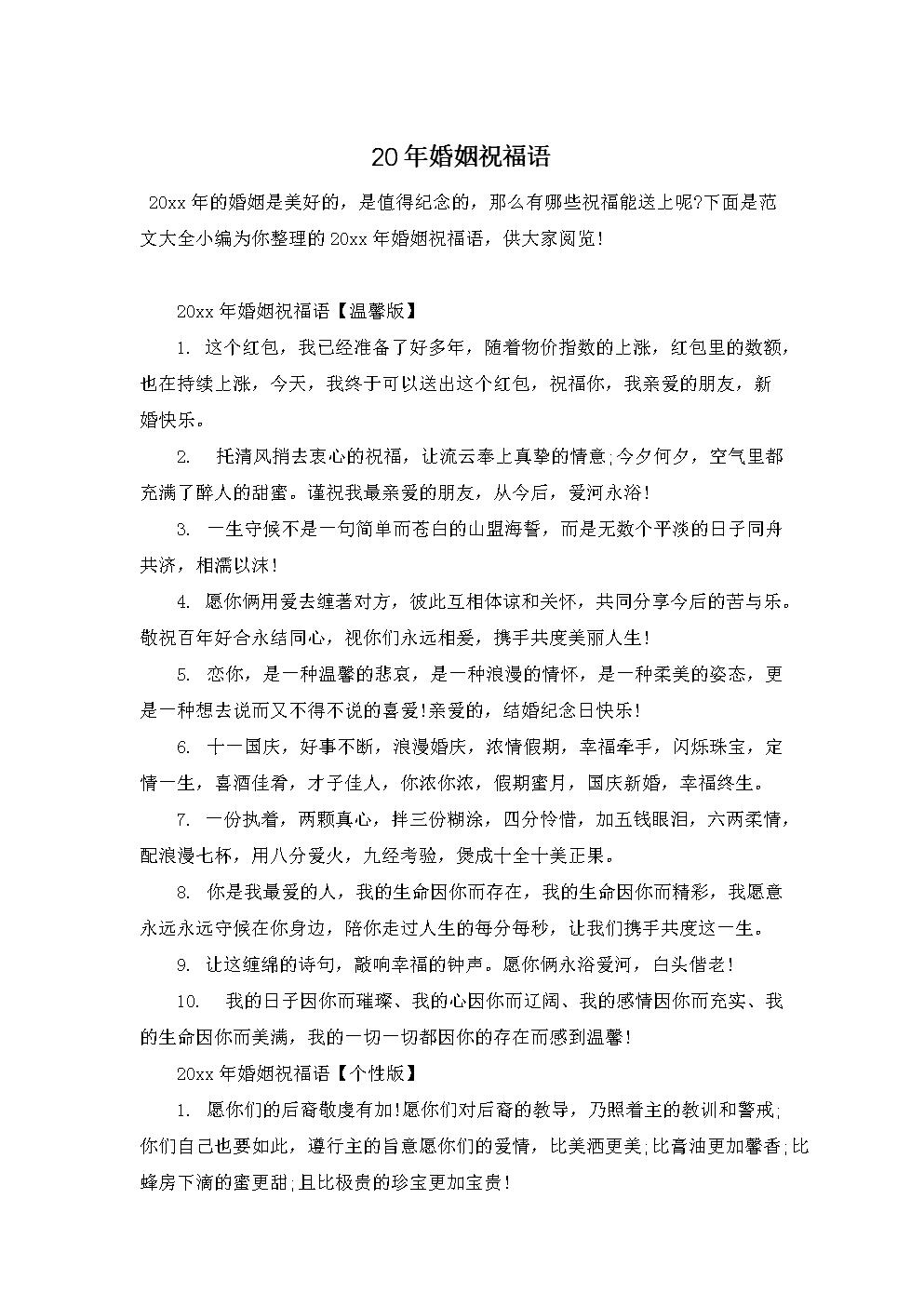 20年婚姻祝福语.doc