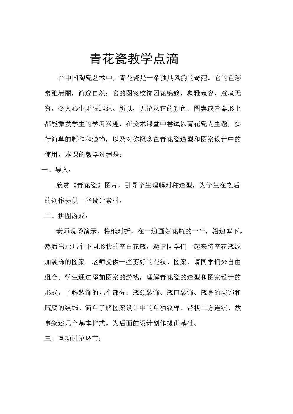 青花瓷教学点滴.doc