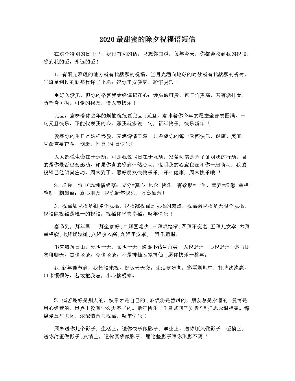 2020最甜蜜的除夕祝福语短信.docx