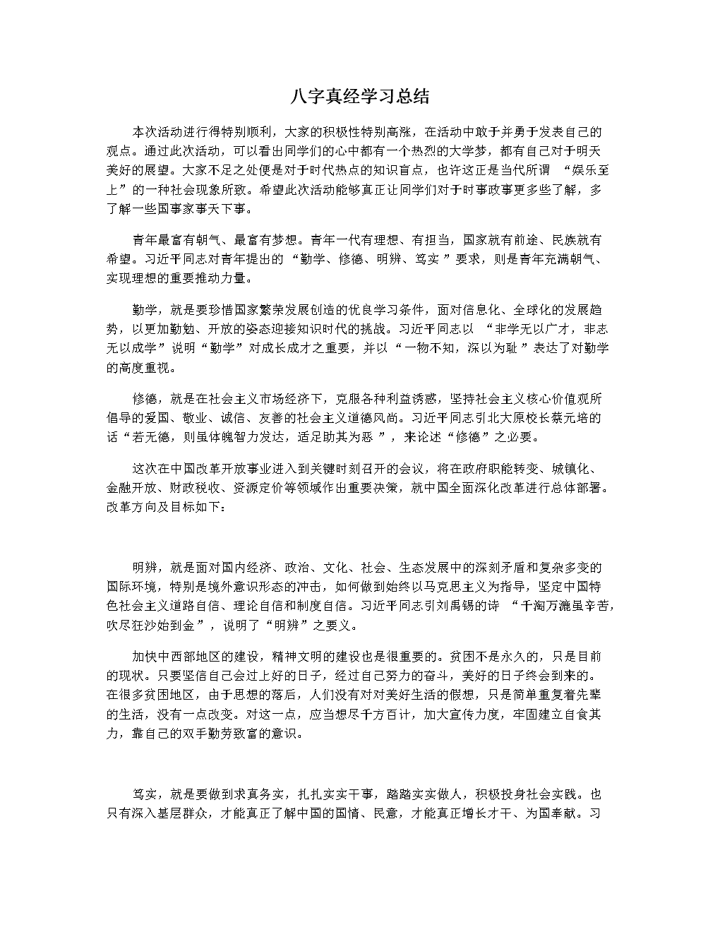 八字真经学习总结.docx