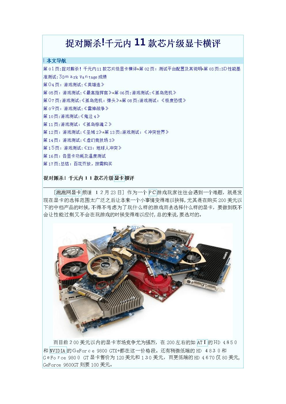 捉对厮杀!千元内11款芯片级显卡横评_nvidia显卡评测-泡泡网.doc