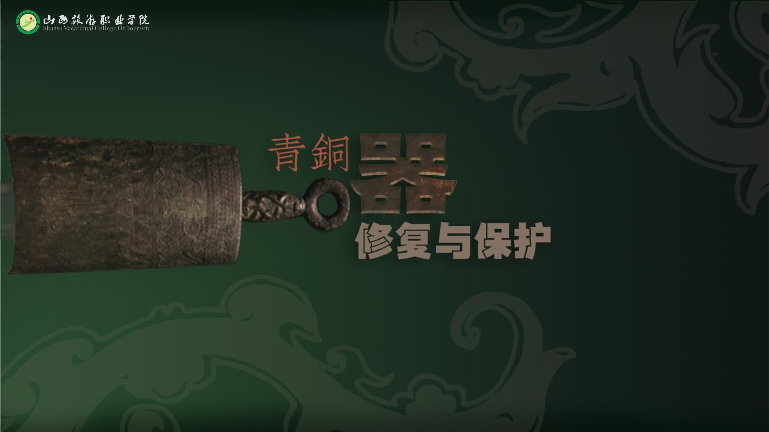 青铜器修复与保护 封护 40封护(xin).pptx