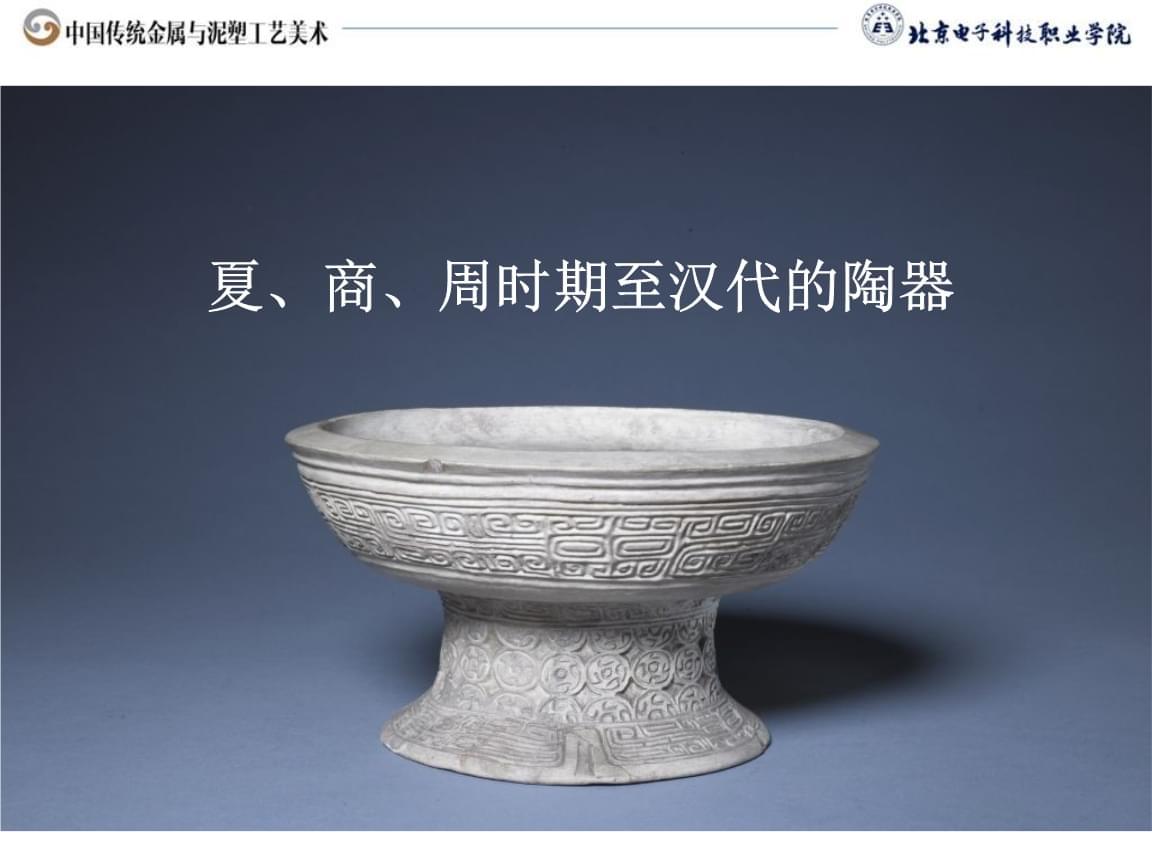民间陶瓷-景德镇瓷 夏、商、周时期至汉代的陶器 PPT-2-2-夏、商、周时期至汉代的陶器.ppt