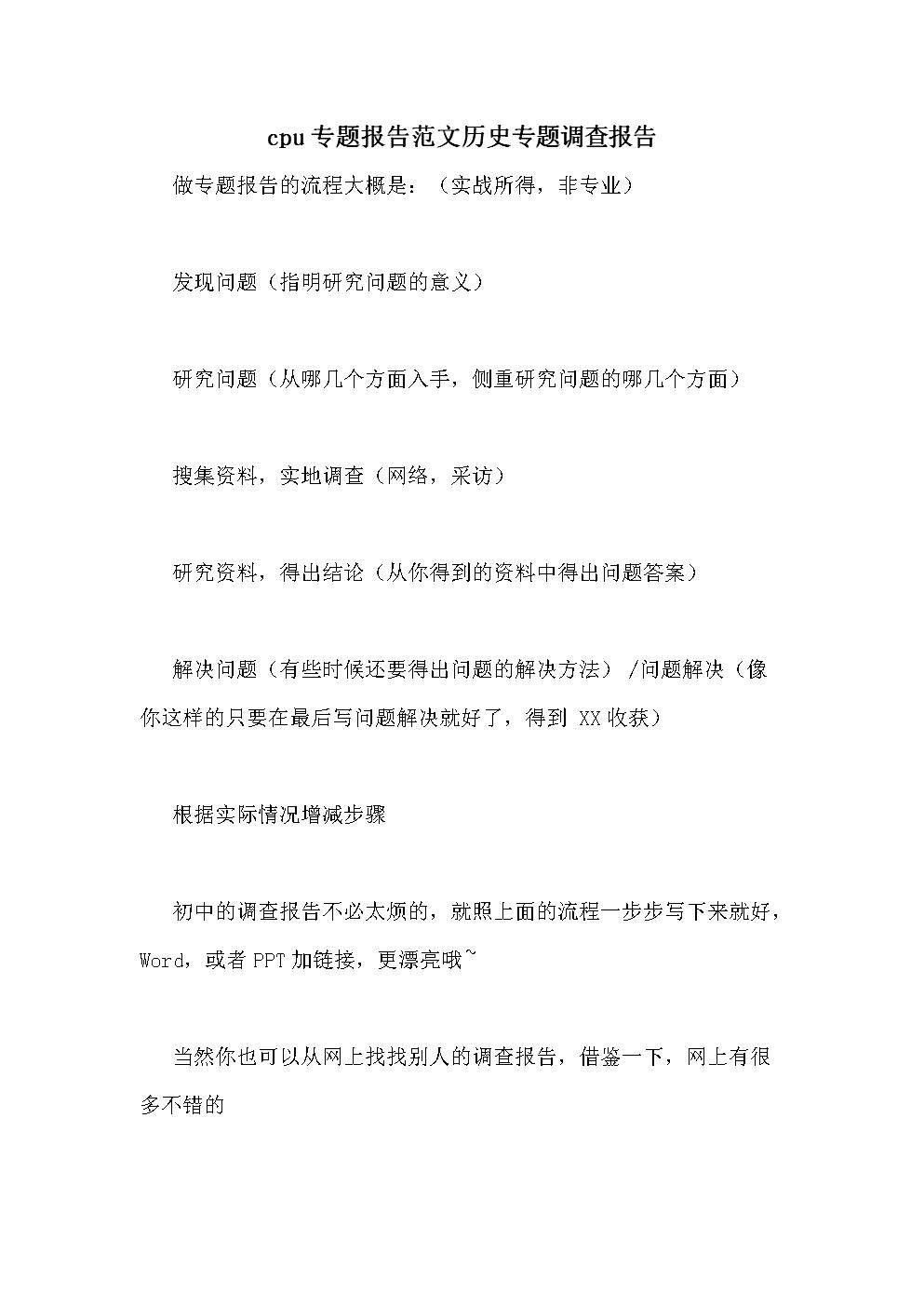 cpu专题报告范文历史专题调查报告.doc