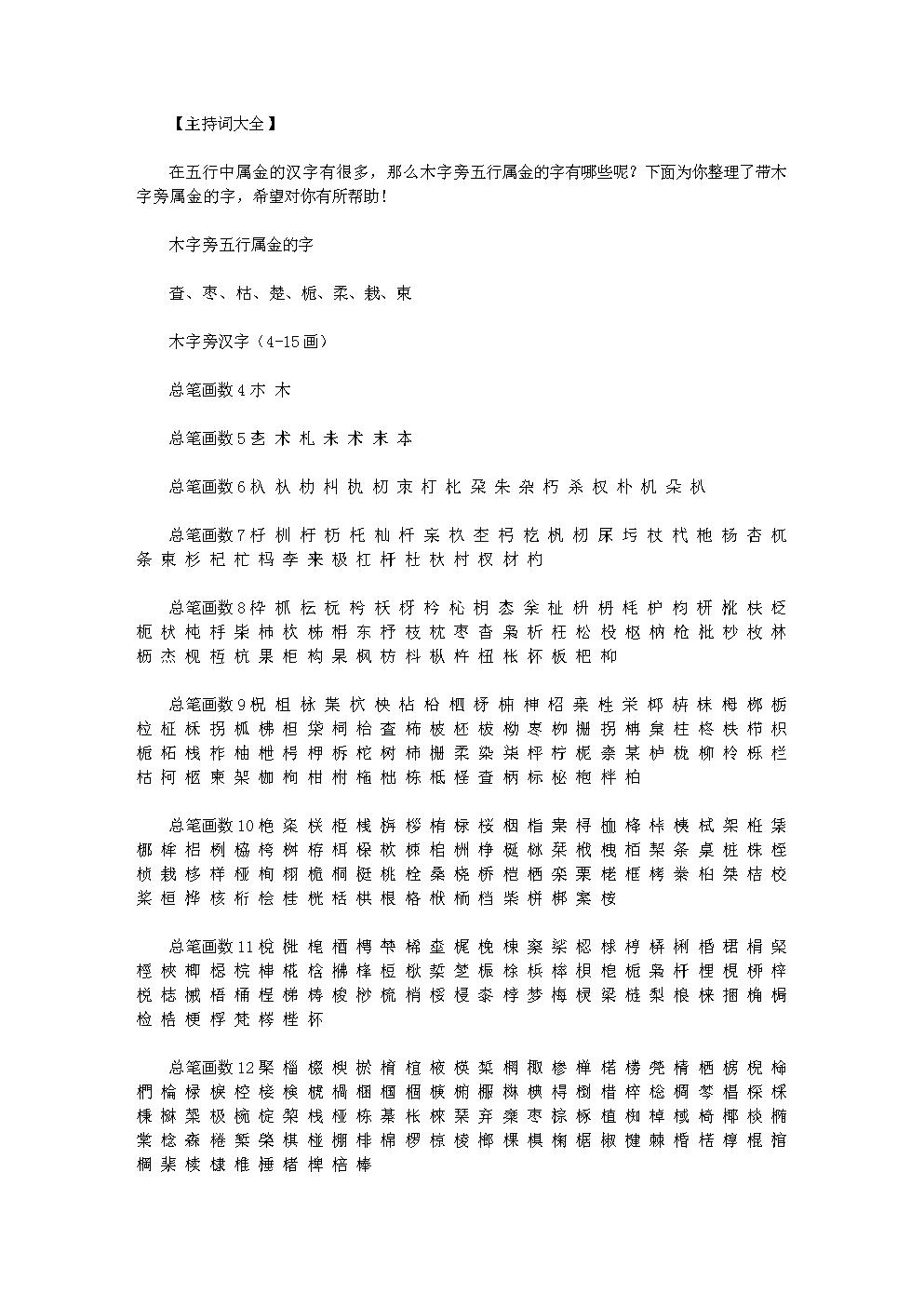 带木字旁属金的字大全|带木字旁属金的字大全范文.doc