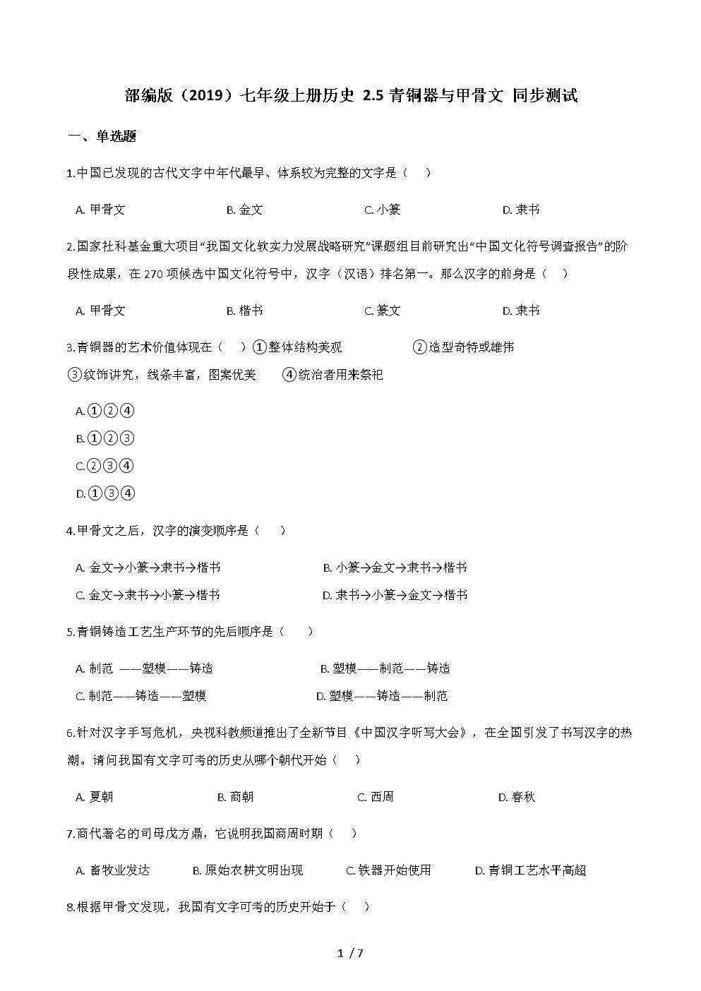 人教版(2016)七年级上册历史 2.5青铜器与甲骨文 同步测试.docx