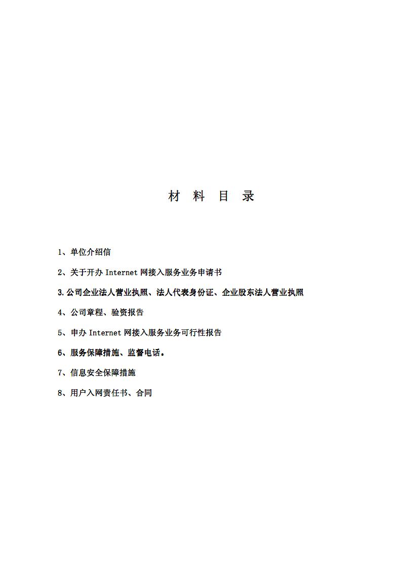 因特网接入服务业务可行性报告.pdf
