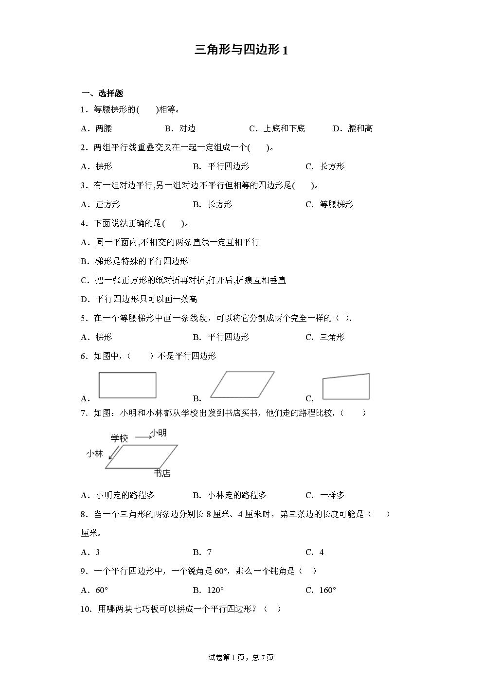 三角形与四边形第1卷四年级数学练习试题及答案_人教版,北师大通用版本.doc