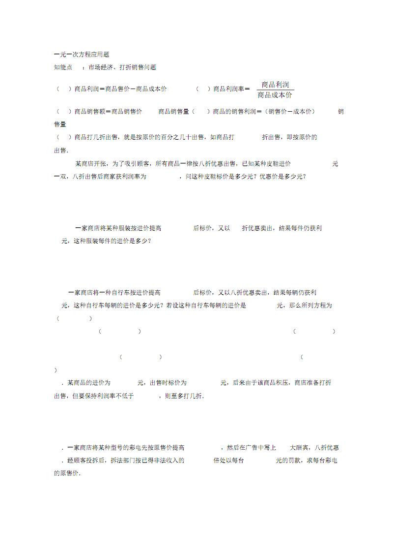最新人教版七年级上册数学一元一次方程应用题及答案教案资料.pdf