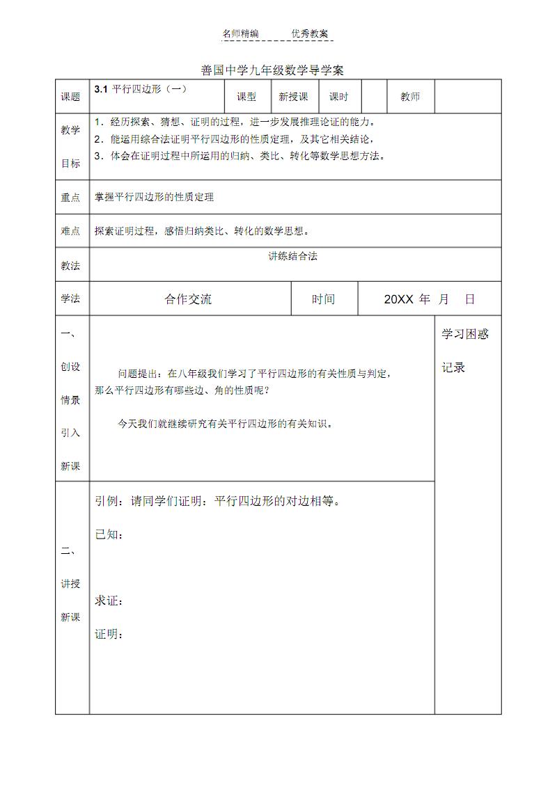 特殊平行四边形导学案教学文案.pdf