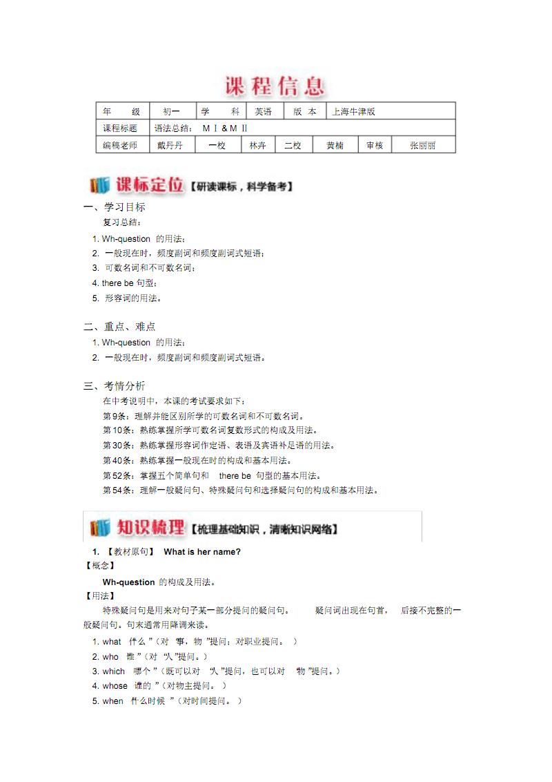 深圳英语七年级上册语法总结MⅠMⅡ演示教学.pdf