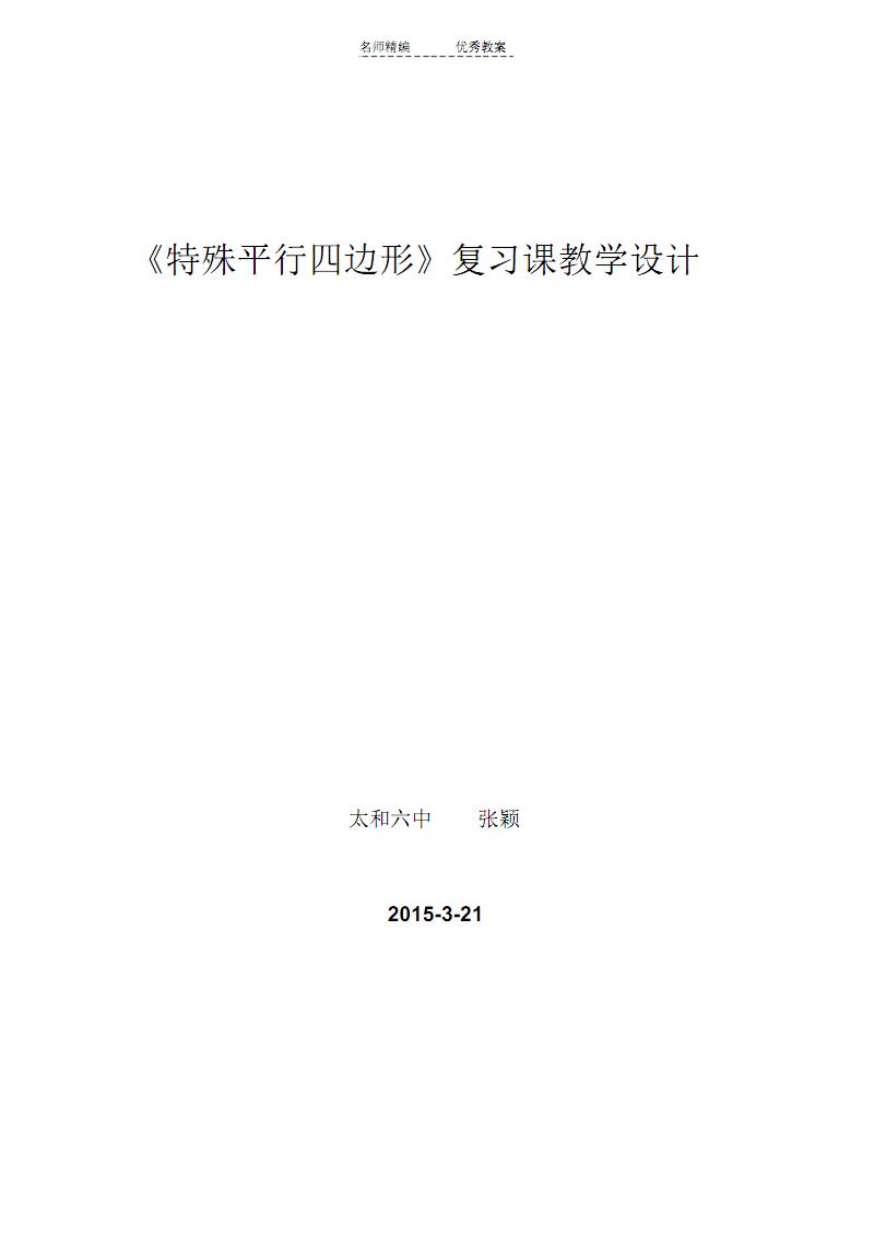 特殊平行四边形复习课教学设计上课讲义.pdf