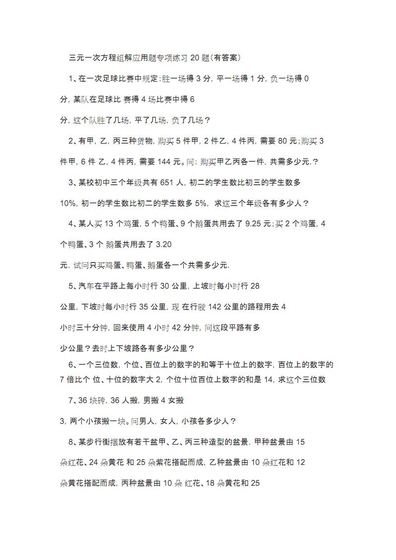 三元一次方程组解应用题专项练习 20 题.pdf