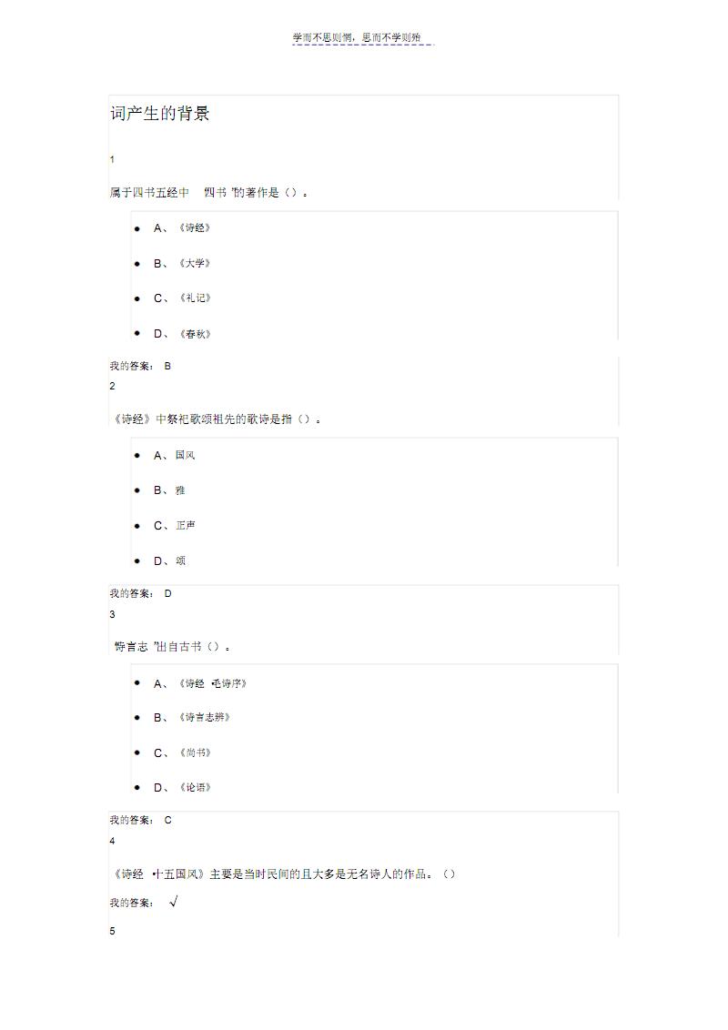 超星慕课中华诗词之美课后习题答案学习资料.pdf