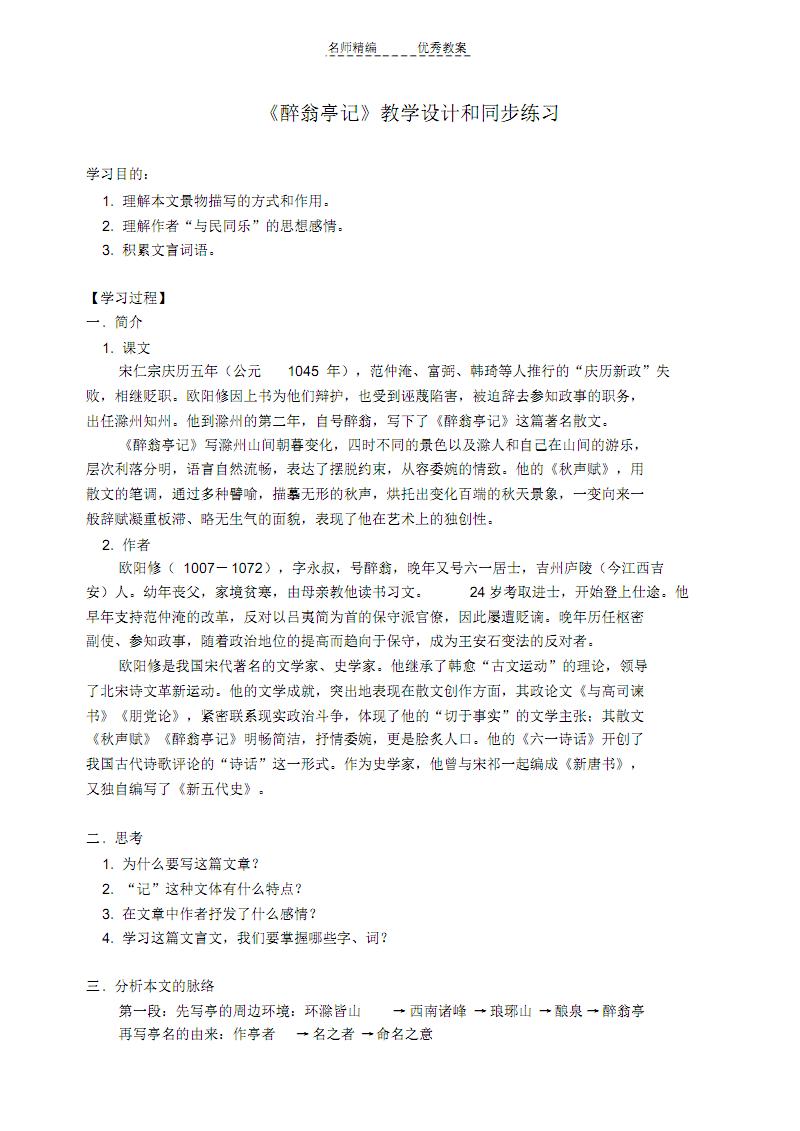醉翁亭记教学设计和同步练习讲解学习.pdf