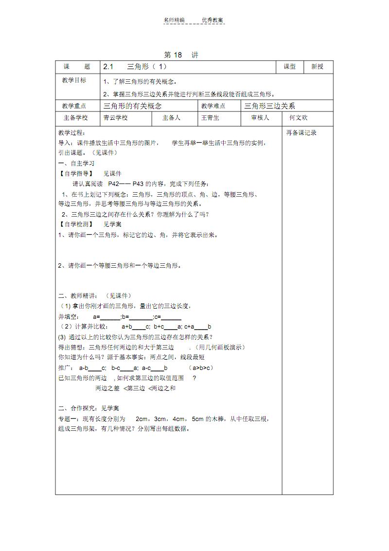 醴陵市八年级数学共享教案教学教材.pdf