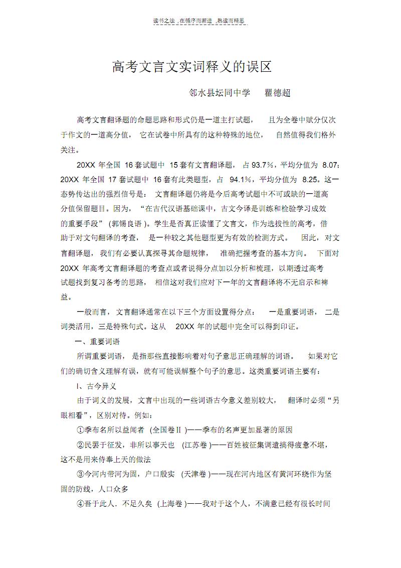 高考文言文实词释义的误区演示教学.pdf