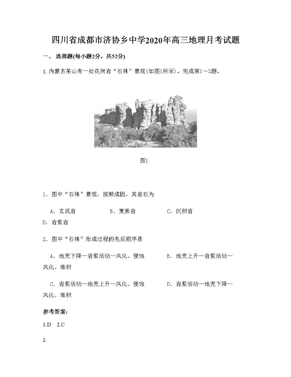 四川省成都市济协乡中学2020年高三地理月考试题.docx