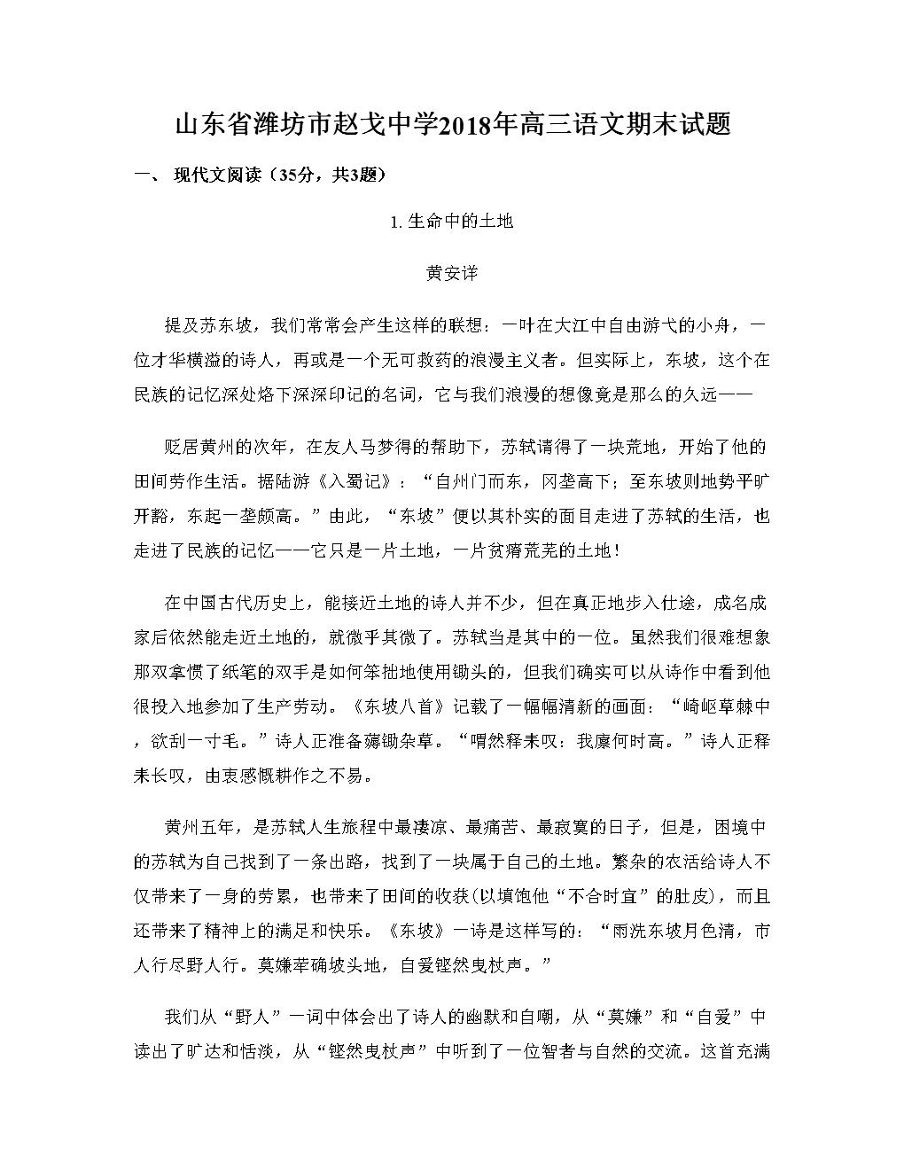 山东省潍坊市赵戈中学2018年高三语文期末试题.docx