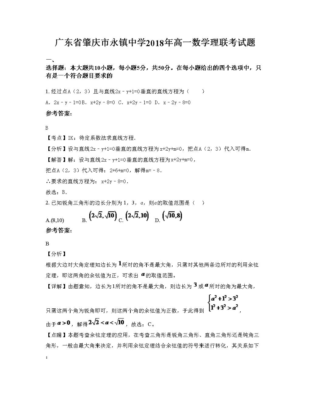 广东省肇庆市永镇中学2018年高一数学理联考试题.docx