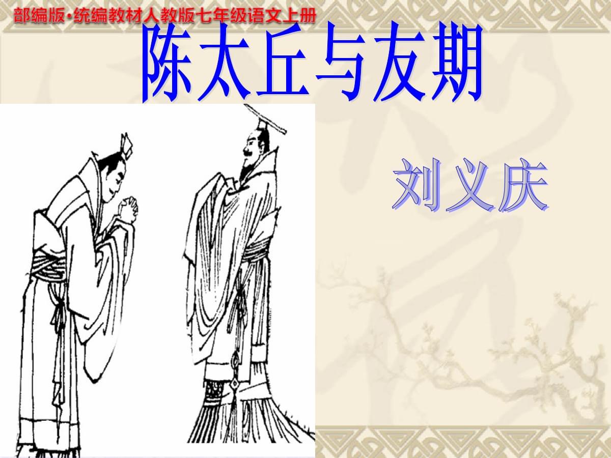 《陈太丘与友期》PPT课件 部编本人教版七年级 语文 上册.ppt