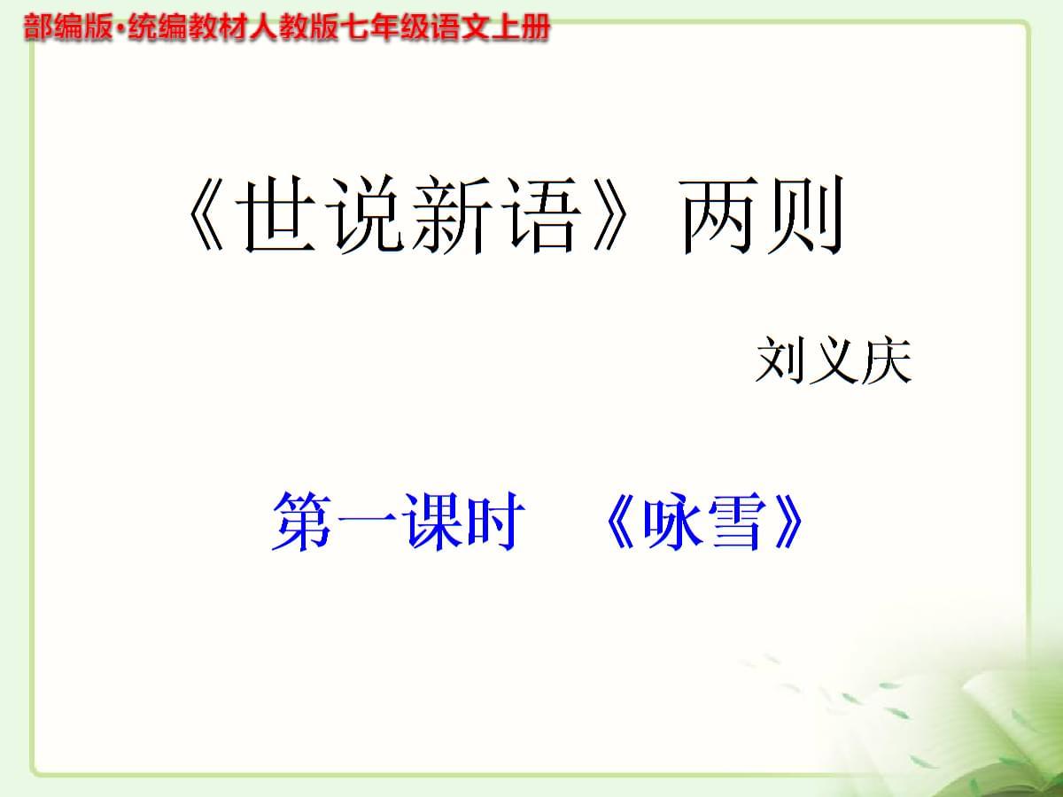 《世说新语》两则(咏雪,陈太丘与友期)PPT课件 部编本新人教版七年级语文 上册.ppt