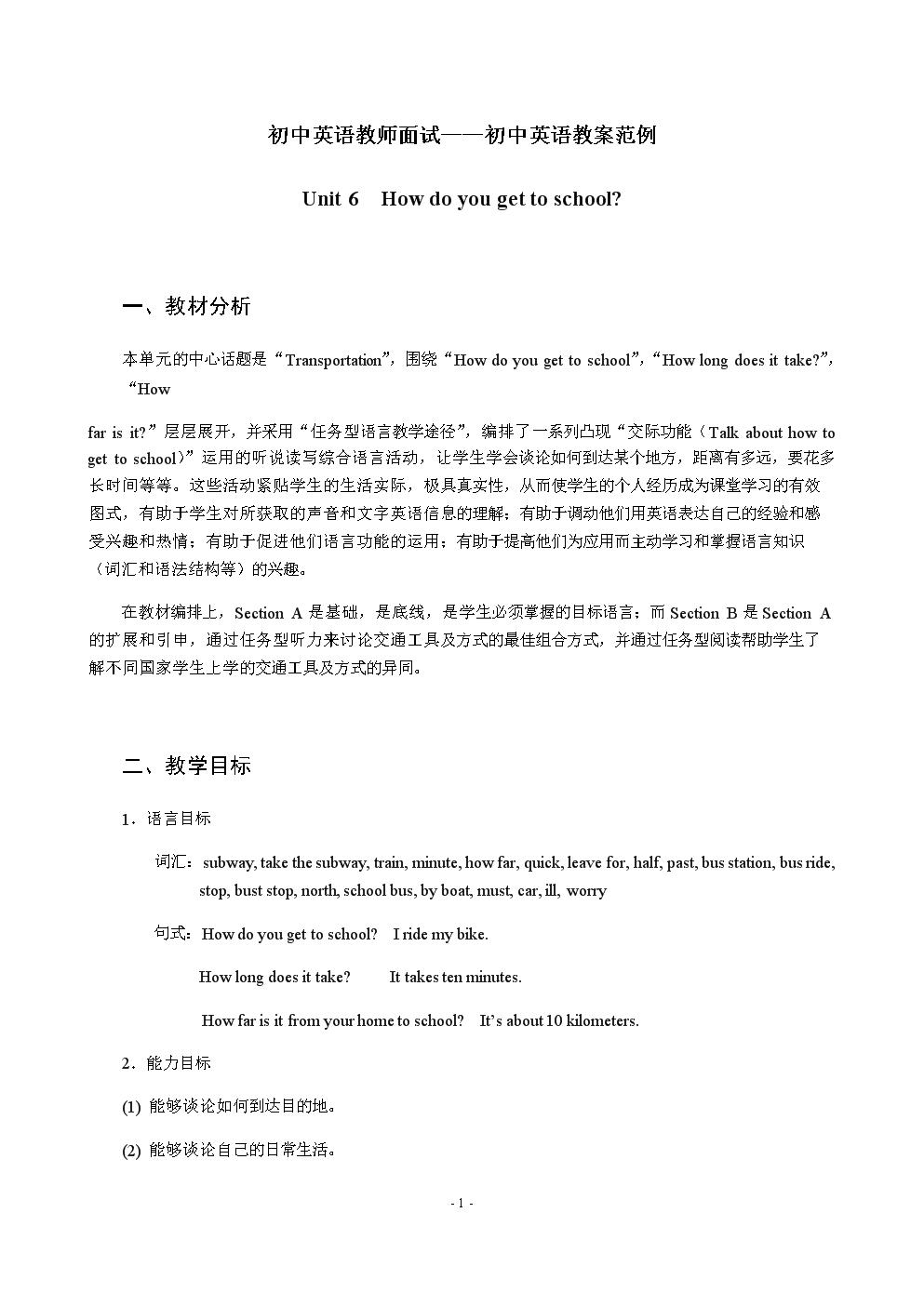 范例英语教师汇编--初中英语初中教案放假.doc初中面试日本图片