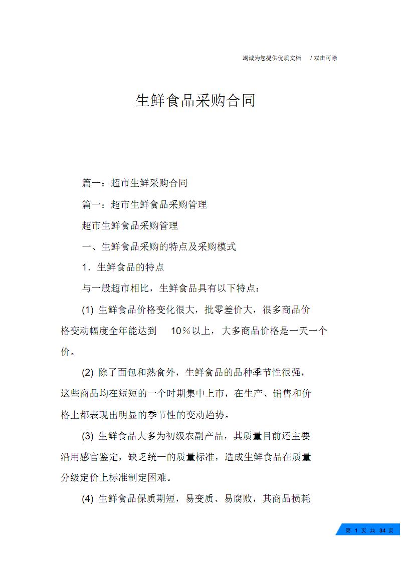生鲜食品采购合同.pdf