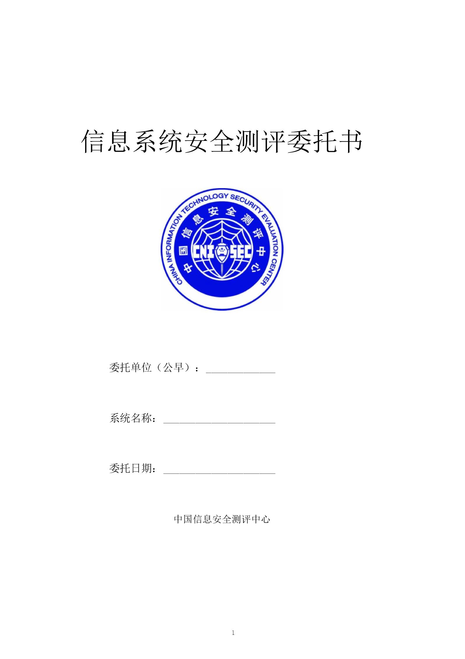 信息系统安全测评委托书.docx