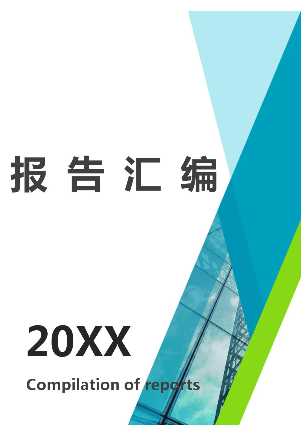 系统集成测试报告[参考].docx