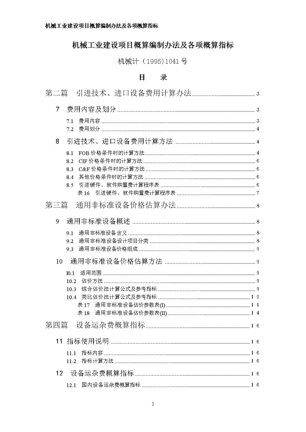 机械工业建设项目概算编制办法跟各项概算指标机械计(1.doc